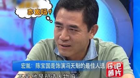 《正者无敌》导演坦承陈宝国是饰演冯天魁的最佳人选