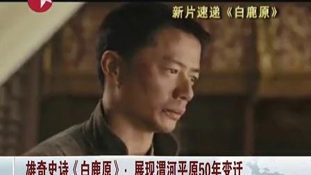 雄奇史诗《白鹿原》 展现渭河平原50年变迁