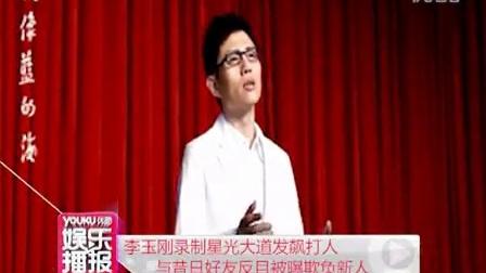 李玉刚录制星光大道发飙打人 与昔日好友反目被曝欺负新人 120926