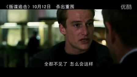 好莱坞谍战片水准之作《叛谍追击》中文版预告片