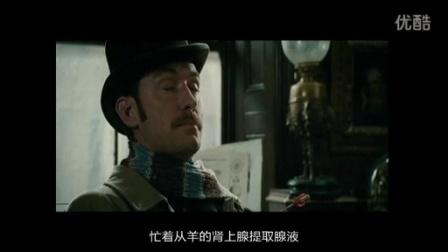 """《大侦探福尔摩斯2:诡影游戏》电影片段""""我是多么想念你"""""""