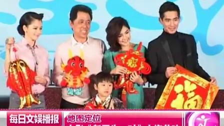 电影《新天生一堆》上海首映