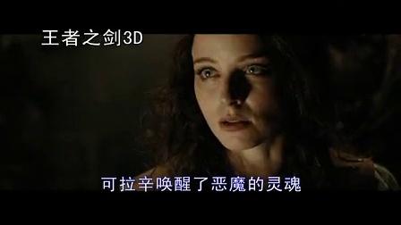 "3D《王者之剑》终极版预告片 上演""冷兵器时代英雄复仇"""