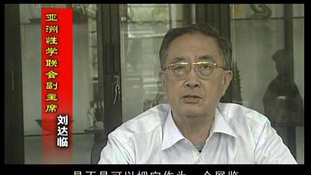 中国性文化大观 49