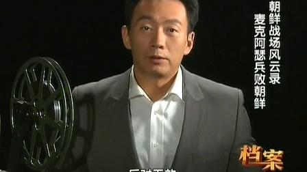 档案 2012 朝鲜战场风云录之麦克阿瑟兵败朝鲜