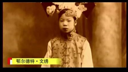 末代皇帝溥仪 18