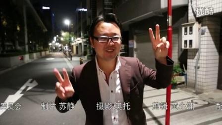 知日放送!第四集《在日本做一个工薪族》