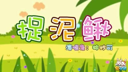 兔小贝系列儿歌:  捉泥鳅(新) (含)歌词