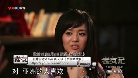 苍井空:我想找个中国男友