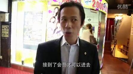 知日放送!第五集《一张歌舞伎町的名片》