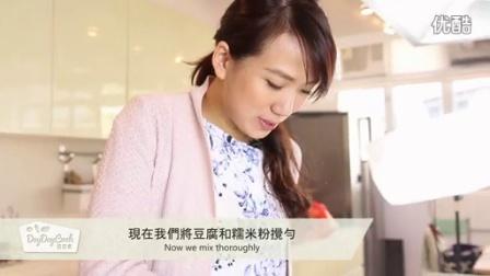 日日煮 2014 豆腐紅豆糯米糍  04