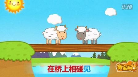 亲宝儿歌2014-两只小羊要过桥