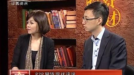 投资理财 2014 中国P2P网贷监管与投资人利益保护 140507