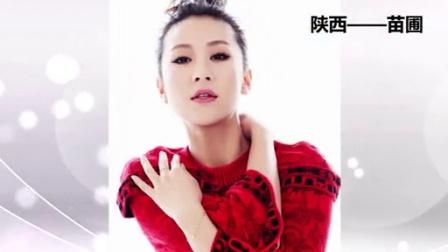 盘点全国各省第一美女  北京高圆圆山东范冰冰