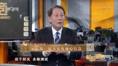 胡立阳 股市也有地心引力 160707