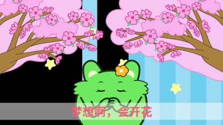 咕力儿歌:梦想的花