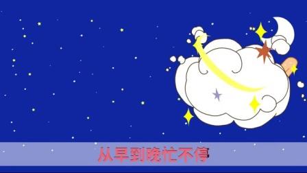 咕力儿歌:小白云