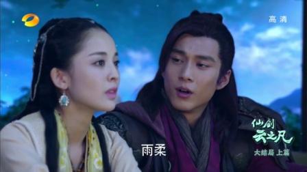 仙剑云之凡 第44集 160719
