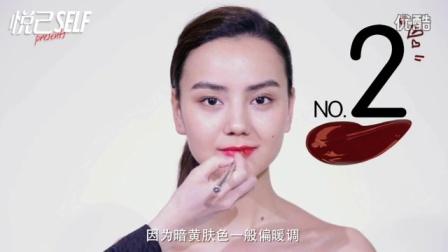 游丝棋:4款唇色让你肌肤变白皙 06
