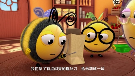 小蜜蜂 50 organised bee 有计划的行动