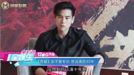 全娱乐早扒点 2016 8月 《危城》彭于晏专访 想当演员40年 160818
