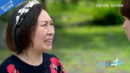 终极一班4  56集预告片