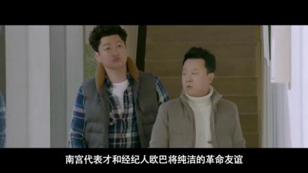 《萌眼说热剧》09期:后妈持续放大招 四角虐恋成cp无限