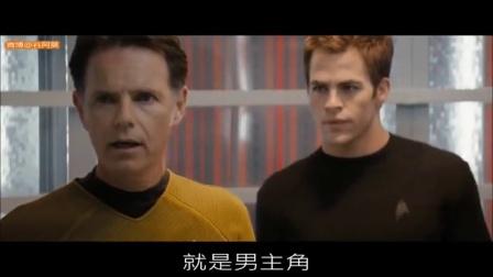 6分钟看完我要当舰长的电影《星际迷航 Star Trek》1至2集 123