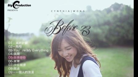 Cynthia Wong《Before 23》 全碟試聽