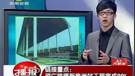 FUN4娱乐 2009 岳阳设想:持车票或将减免旅游景点门票