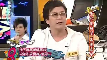 康熙化妆间幕后直击 080504