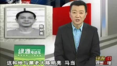 说事拉理 2010 重庆打黑风暴之彭长健