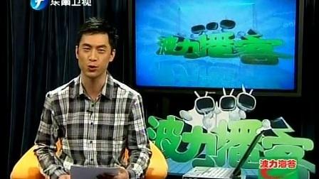 波力播客 2010 红糖葫芦