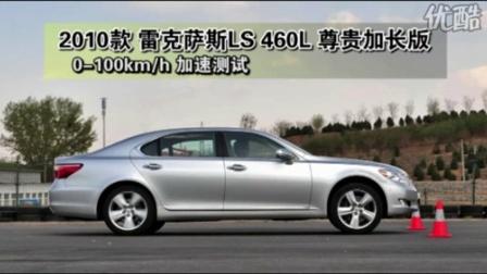 2010款 雷克萨斯LS 460L尊贵加长版性能测试