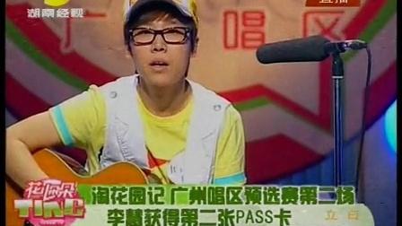 FUN4播报 花边新闻 广州唱区 记者探花 李慧获得第二张PASS卡 100511