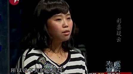 幸福魔方 2010 彩票疑云