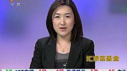 财经早班车 2010 黄金期货收高 100527 财经早班车