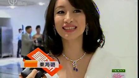 左右时尚 2010 特别报道:电影节开幕  热点明星红毯云集(二) [左右时尚]