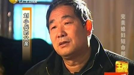 王刚讲故事 2010 完美媳妇命短郎 100615