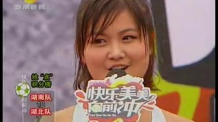 快乐美美向前冲 100626