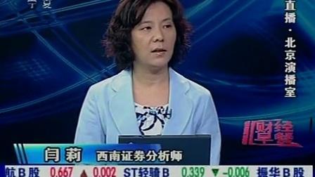 财经早班车 2010 西南证券分析师闫莉评论近期重组会成为市场热点吗 100702 财经早班车