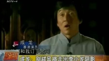 成龙:别样风格走出李小龙阴影 100708 现场快报