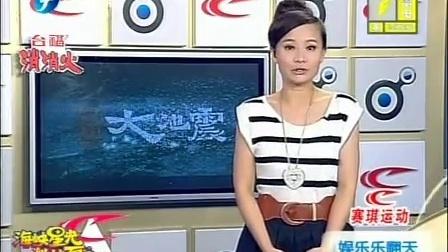 唐山大地震唐山首映过万市民感动落泪 20100714 娱乐乐翻天