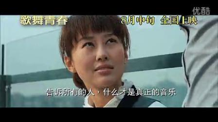 迪士尼重拍中国版《歌舞青春》!预告片曝光!
