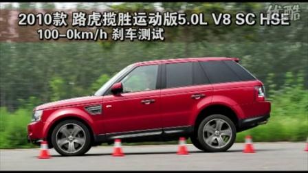 2010款 路虎揽胜运动版5.0L V8 SC HSE性能测试