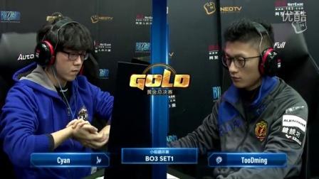 2016黄金总决赛 星际争霸2 Cyan vs TooDming