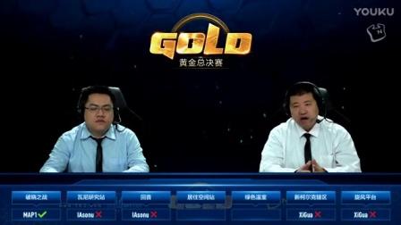 2016黄金总决赛 星际争霸2 IA vs Xigua