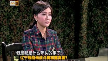 军情解码 2017 辽宁舰航母战斗群初露真容