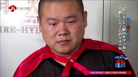 第03期:薛之谦拉驴车主动找抽 15