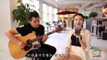 吉他弹唱 心墙(搭档:傅小爽)